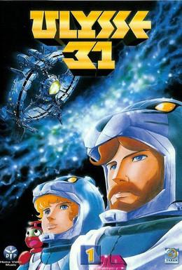 Постер фильма Улисс 31 (1981)