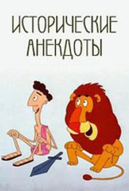 Постер фильма Исторические анекдоты (1994)