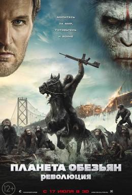 Постер фильма Планета обезьян: Революция (2014)