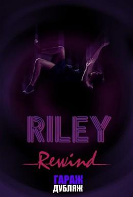 Постер фильма Райли на повторе (2013)