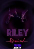 Райли на повторе (2013)