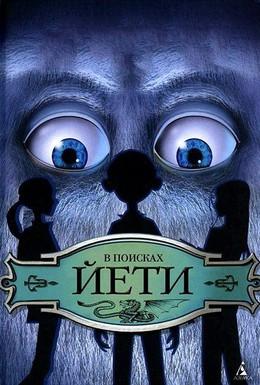Постер фильма В поисках йети (2011)