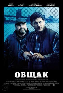 Постер фильма Общак (2014)