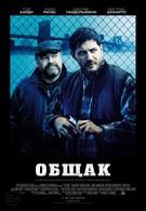Общак (2014)