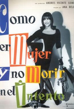Постер фильма Как быть женщиной и при этом не погибнуть (1991)