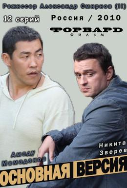 Постер фильма Основная версия (2010)