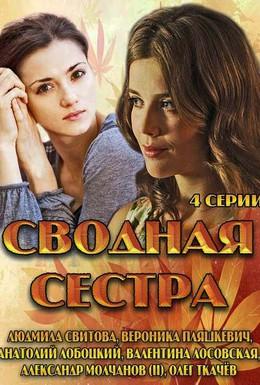 Постер фильма Сводная сестра (2013)