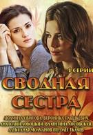 Сводная сестра (2013)