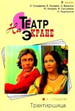 Постер фильма Трактирщица (1975)