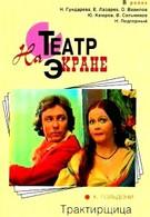 Трактирщица (1975)