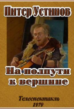 Постер фильма На полпути к вершине (1979)