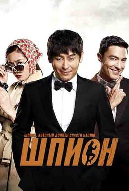 Постер фильма Шпион (2013)