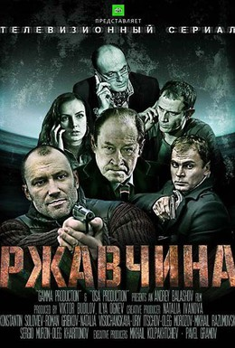Постер фильма Ржавчина (2012)