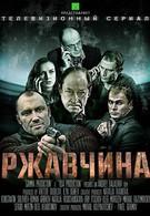 Ржавчина (2012)
