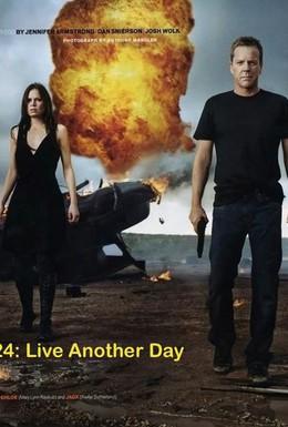 Постер фильма 24 часа: Проживи еще один день (2014)
