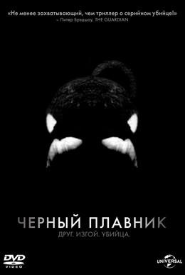 Постер фильма Черный плавник (2013)