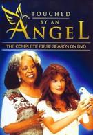 Прикосновение ангела (1998)