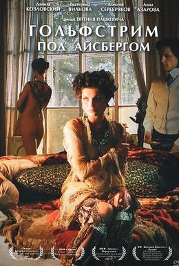 Постер фильма Гольфстрим под айсбергом (2011)