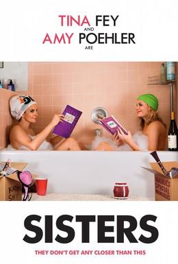 Постер фильма Сестры (2015)