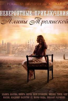Постер фильма Невероятные приключения Алины (2014)