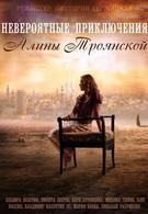 Невероятные приключения Алины (2014)