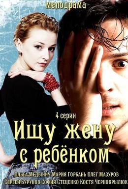 Постер фильма Ищу жену с ребёнком (2014)