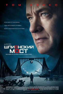Постер фильма Шпионский мост (2015)