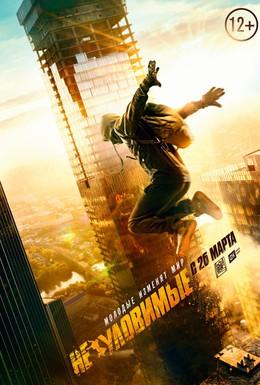 Постер фильма Неуловимые (2015)