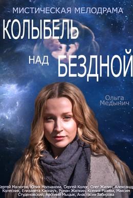 Постер фильма Колыбель над бездной (2014)