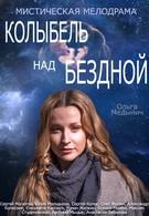 Колыбель над бездной (2014)