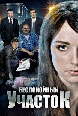 Постер фильма Беспокойный участок (2014)