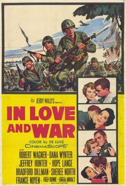 Постер фильма В любви и войне (1958)