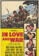 В любви и войне (1958)