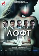 Лофт (2014)
