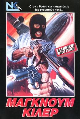 Постер фильма Мятежный Неаполь (1977)