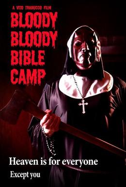 Постер фильма Кровавый библейский лагерь (2012)