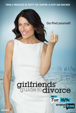 Постер фильма Инструкция по разводу для женщин (2014)