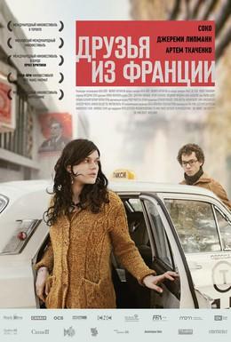 Постер фильма Друзья из Франции (2013)