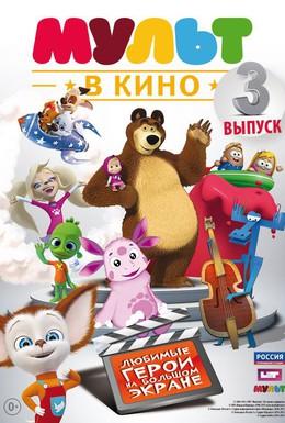 Постер фильма МУЛЬТ в кино. Выпуск №3 (2015)