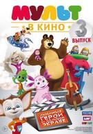 МУЛЬТ в кино. Выпуск №3 (2015)