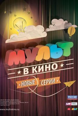 Постер фильма МУЛЬТ в кино. Выпуск №6 (2015)