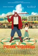 Ученик чудовища (2015)