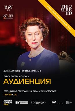 Постер фильма Аудиенция (2012)