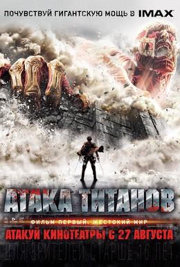 Постер фильма Атака титанов. Фильм первый: Жестокий мир (2015)