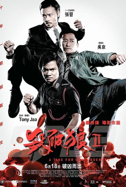 Постер фильма S.P.L. Звезды судьбы 2 (2015)