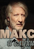 Макс и слухи (2014)