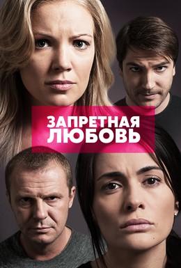 Постер фильма Запретная любовь (2015)