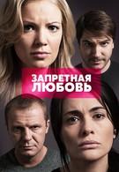 Запретная любовь (2015)