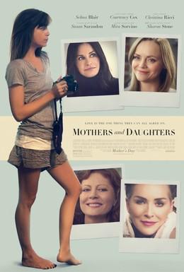 Постер фильма День матери (2016)