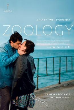 Постер фильма Зоология (2016)
